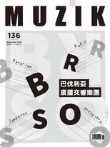 MUZIK古典樂刊 NO.136