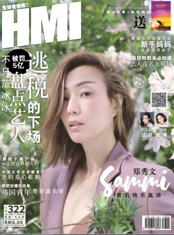 HMI Chinese Vol 322