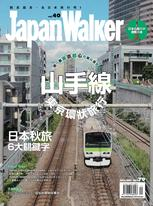 JapanWalker Vol.40