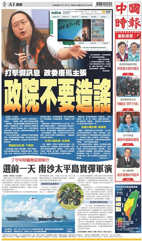 中國時報 2018年11月1日