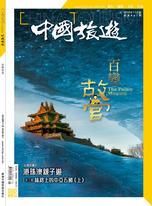 中國旅遊 11月號