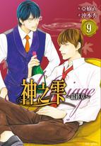 神之雫 最終章~Mariage~(09)