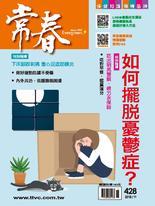 常春月刊 11月號/2018第428期