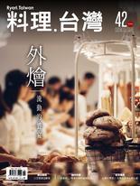 料理.台灣 11~12月號/2018 第42期