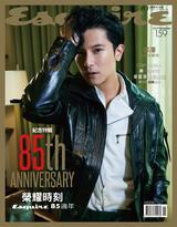 Esquire君子雜誌11月號/2018