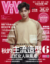 ViVi 12月號/2018 第153期 電子授權版(完整版)