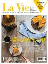 La Vie 11月號/2018 第175期