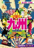 九州 (2019-20年)
