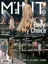 明潮M'INT 2018/11/08 第303期