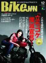 BikeJIN/培倶人 2018年12月號 Vol.190 【日文版】
