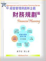 經營管理與創新企劃:財務規劃篇