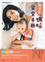 林可彤的媽咪完全手冊:孕期‧月子‧產後3階段瘦身X婦產科醫師+明星御用保母Q&A,讓