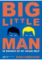 亞洲男人的美國生存紀事
