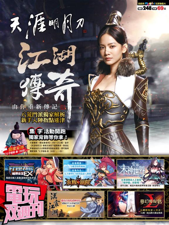 電玩雙週刊VOL.248