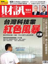 《財訊》568期-台灣科技業  紅色風暴來襲