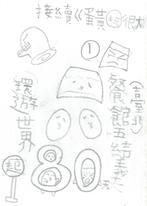 環遊世界80天-台北