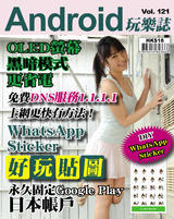 Android 玩樂誌 Vol.121【WhatsApp Sticker】