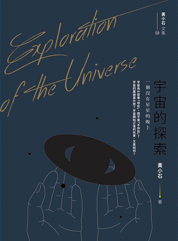 黃小石文集02 宇宙的探索