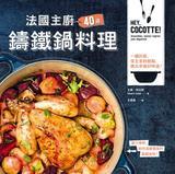 法國主廚40道鑄鐵鍋料理: 一鍋到底,從主食到甜點,燉出幸福好味道!