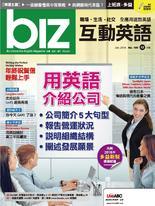 biz互動英語雜誌2018年12月號NO.180