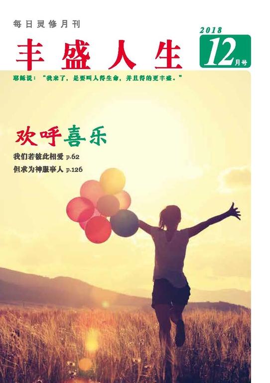《丰盛人生》灵修月刊【简体版】2018年12月号