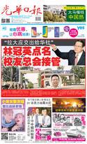 光華日報(晚報)2018年11月27日