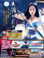 電玩雙週刊VOL.249