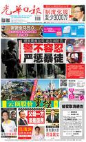 光華日報(晚報)2018年11月28日
