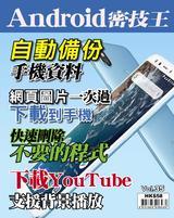 Android 密技王#35【手機備份】