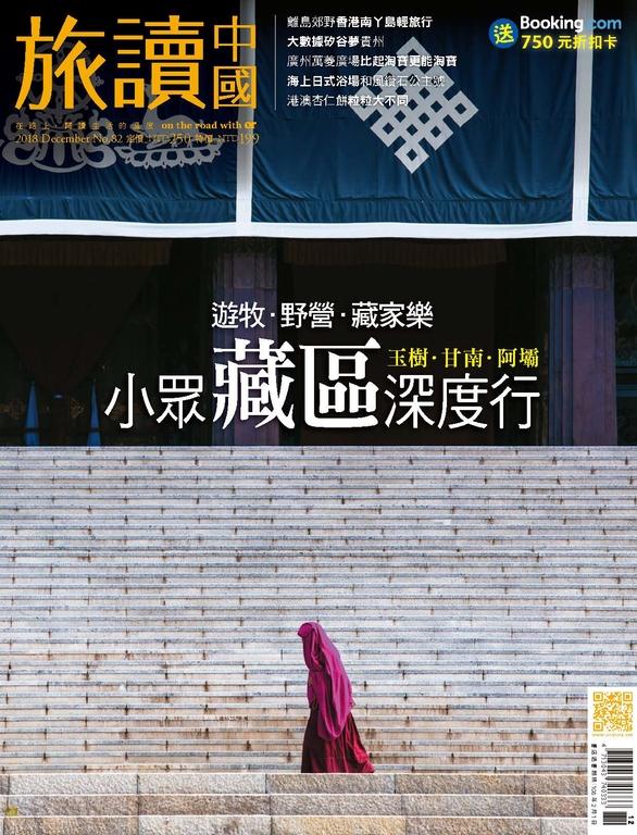 or旅讀中國 12月號/2018 第82期