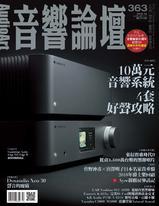 音響論壇電子雜誌 第363期 12月號