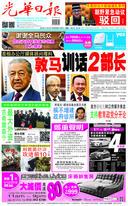 光華日報(晚報)2018年11月30日