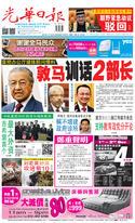 光華日報2018年11月30日
