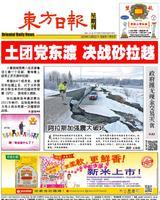 東方日報 2018年12月02日