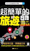 超簡單的旅遊日語