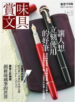 賞味文具【011期】讓人想立刻使用的好筆