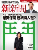 新新聞 2018/12/6 第1657期