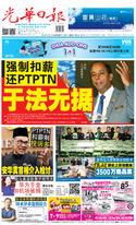 光華日報(晚報)2018年12月07日
