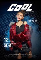 流行酷報 COOL數位版(004)12月號