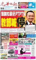 光華日報(晚報)2018年12月08日