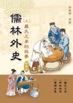 儒林外史(三) 嚴氏兄弟的故事(附原文)