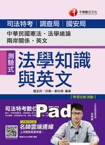 108年法學知識與英文(包括中華民國憲法、法學緒論、兩岸關係、英文)