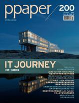 ppaper 12月號/2018 第200期
