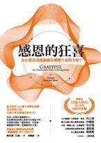感恩的狂喜:為什麼表達感謝擁有轉變生命的力量?