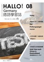 HALLO!Germany德語學習誌_第八期_考試恐懼