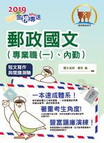 郵政國文(專業職(一)、內勤)-T3D20