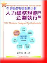 經營管理與創新企劃:人力總務規劃與企劃執行篇
