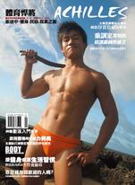 ACHILLES體育悍將雜誌NO.05