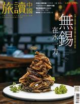 or旅讀中國 1月號/2019 第83期