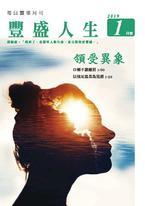 《豐盛人生》靈修月刊【繁體版】2019年1月號